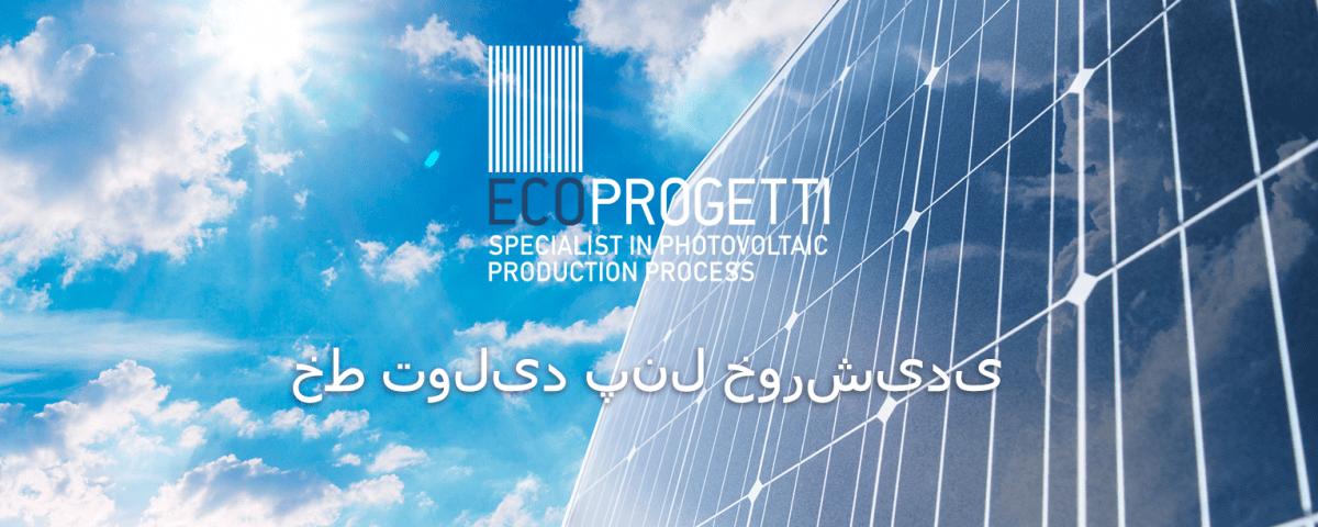 Ecoprogetti-رسیدن
